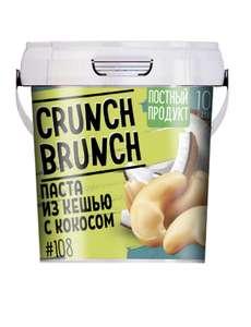 """Паста из кешью с кокосом (1 кг) """"CRUNCH-BRUNCH"""""""