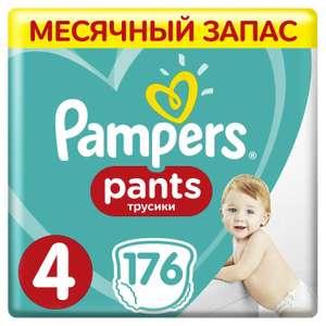 -45% на Pampers (например, Подгузники-трусики Pampers Pants 4 9-15кг 176шт)