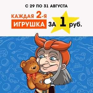 Каждая вторая игрушка за 1 рубль