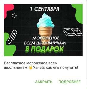 Бесплатное мороженое всем школьникам в Black Star Burger