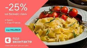 -25% на бизнес-ланч Еда ВКонтакте