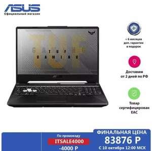 Ноутбук ASUS A15 /144Гц/R 7 4800H/16Gb/512Gb/RTX 2060 6Gb/Без ОС