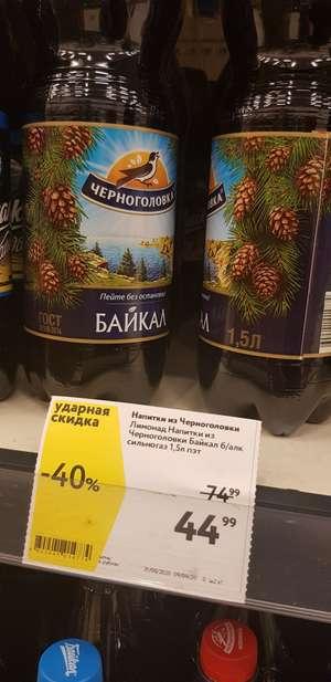 """Газировка Черноголовка """"Байкал"""", 1.5л"""