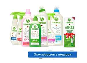 Набор чистящих средств Synergetic Чистый дом + ПОДАРОК