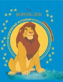 """Книга """"Король Лев. Приключения Симбы"""" и другие по мультфильмам Disney"""