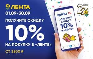 Скидка 10% на покупку от 3500 рублей в Ленте (пользователям Apteka.ru)