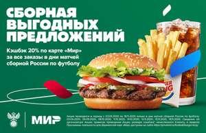 Возврат до 200 руб. в Burger King при оплате картой МИР