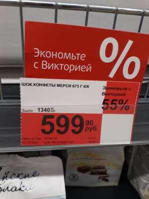 [МСК] конфеты Merci 675 гр