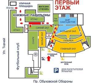 [СПБ] На книжной ярмарке в ДК имени Крупской распродадут книги по 10 и 50 рублей