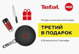 Посуда Tefal 1+1=3