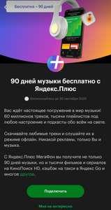 Яндекс.Музыка для абонентов Мегафон 90 дней