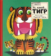 "Книга - панорама ""Картонный ZOO квартет. Ух, какой..."""