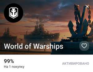 Общий премиум для World of Warships, World of Tanks и World of Warplanes