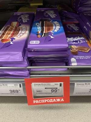 [Одинцово] Шоколад Milka Oreo 300 гр.