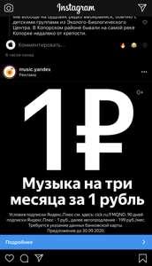 Яндекс музыка за 1р на 3 месяца (активируется не у всех)