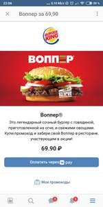 Воппер в Бургер Кинге