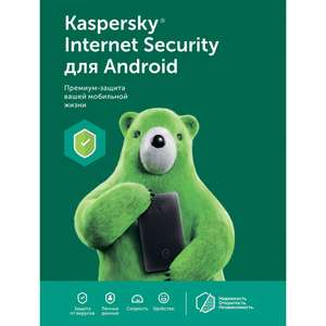 5 лет Kaspersky Internet Security Android 1 устройство