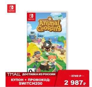 Игра Nintendo Switch Animal Crossing New Horizons