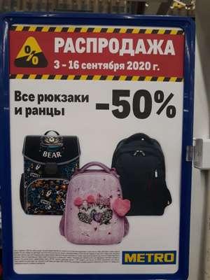 [Мск, 104 км МКАД] Скидка на все рюкзаки и ранцы 50%