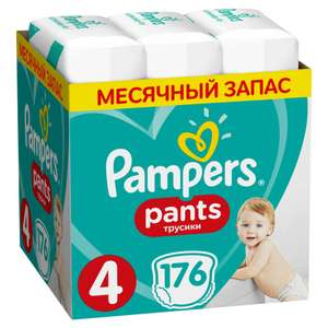 Трусики Pampers Pants 9-15 кг, размер 4, 176 шт