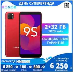 [9.09] Смартфон HONOR 9S 2/32 ГБ (из РФ+гарантия)
