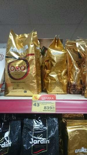 [Тольятти] Кофе в зернах Lavazza ORO, 1 кг