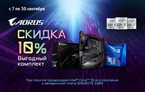 -10% при покупке процессора и материнской платы от Gigabyte и Intel