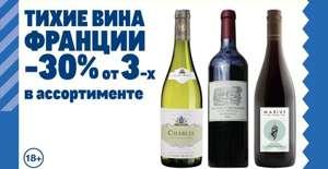 Тихие вина со скидкой 30% от трёх бутылок