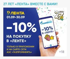 Скидка 10% на покупку в Ленте для участников программы лояльности Газпромнефть