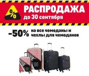 Скидка 50% на чемоданы и чехлы для чемоданов (например, SAMSONITE 55 см ARURO CT0009901)