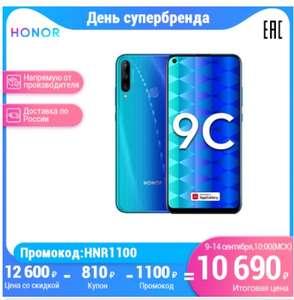 Смартфон Honor 9C на Tmall