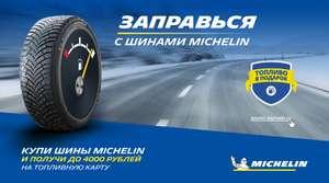 При покупке зимних шин MICHELIN - топливная карта «Gift Pass» в подарок