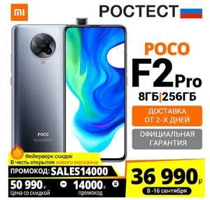 Смартфон Poco F2 Pro 8/256 на Tmall
