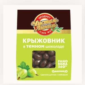 [Мск, МО] Крыжовник в темном шоколаде в подарок к заказу от 1000 руб на сайте omoloko.ru