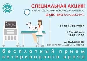 [МСК] Бесплатный прием терапевта в ветклинике Шанс Био Владыкино