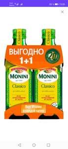 Оливково масло Monini 1+1