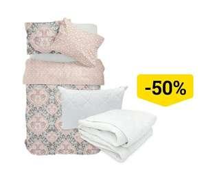 Скидка 50% в магазине Лента на постельное белье (10 сентября)