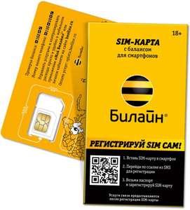 [СПБ] SIM-карта БИЛАЙН Для умных вещей. 7 дней в подарок, Вся Россия