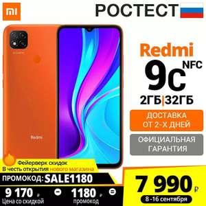 Смартфон Redmi 9C 2/32, NFC, РСТ. (3/64 в описании)