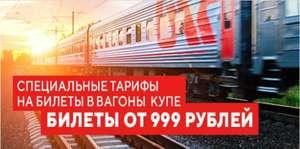 Специальные тарифы на 20+ направлений от 999₽ (напр. Новосибирск-Томск)