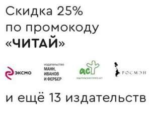 -25% на ряд издательств