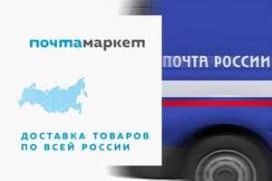 Распродажа в ПочтаМаркет (федеральная сеть) (например, блендер Electrolux ESTM3300)