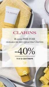Скидка 40% на все средства Clarins
