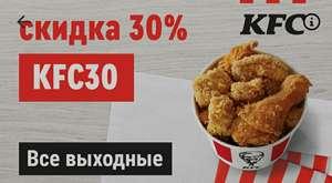 Скидка 30% на всё меню KFC в Delivery Club