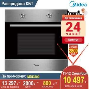 Духовой шкаф Midea MO13000X/MO13000GB с объёмом 70л и мощностью 2,1 кВт, 3 режима нагрева