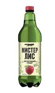 Сидр МИСТЕР ЛИС, 1,1 л 4,5%