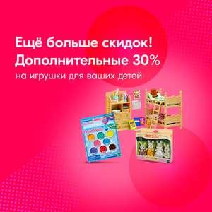 Скидки от 30% на игрушки Sylvanian Families и Aquabeads