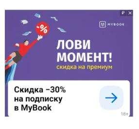 MyBook Скидка 30% на Премиум-подписку по промокоду