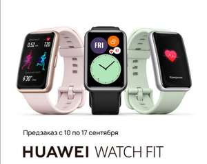 Смарт-часы Huawei Watch Fit