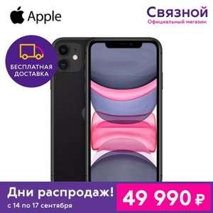 Смартфон iPhone 11 64 Гб, РСТ (Tmall)